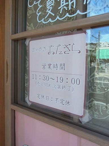 2012_08_12おだぎら (3)