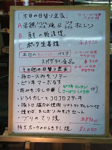 2012_08_17タンゴ夕ご飯 (1)