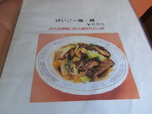 2012_08_18華楽 (7)