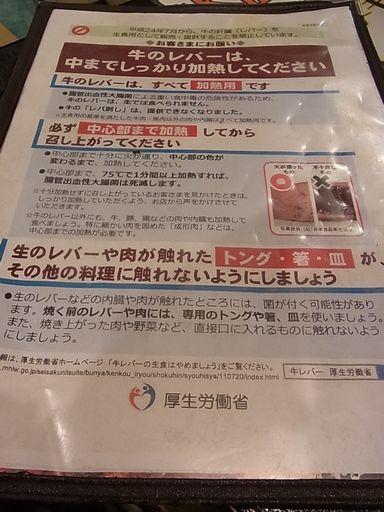 2012_08_19矢向 焼肉 (1)