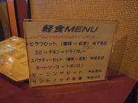 2012_09_03トロンボ (7)