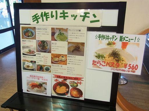 2012_09_15道の駅どうし (3)