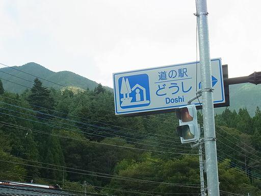 2012_09_15道の駅どうし (17)