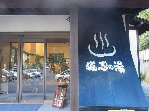 2012_09_15道志の湯 (4)