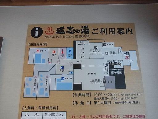 2012_09_15道志の湯 (3)