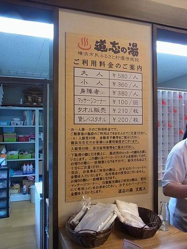 2012_09_15道志の湯 (2)