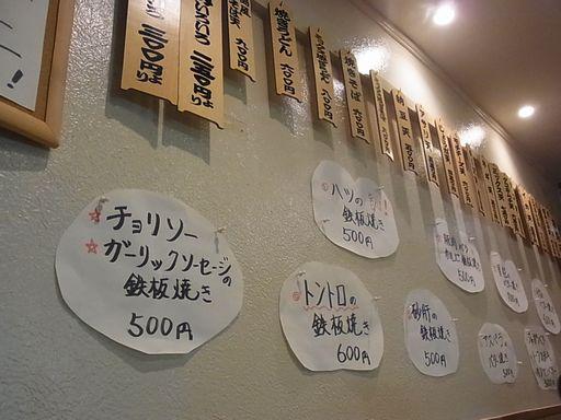 2012_09_16とみちゃん (11)