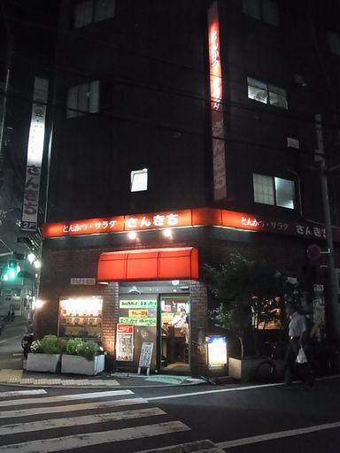 2012_09_17さんきち (8)