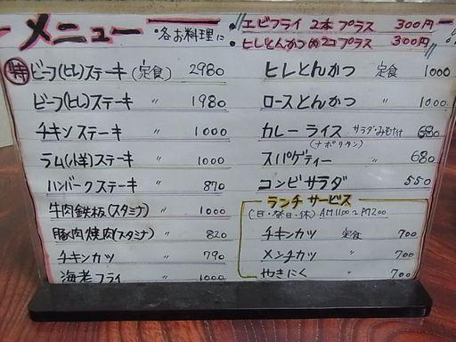2012_09_17さんきち (1)