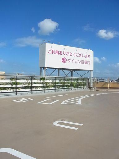 2012_09_17ダイシン (2)