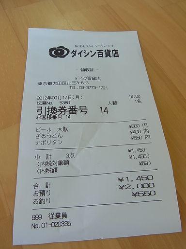 2012_09_17ダイシン (10)