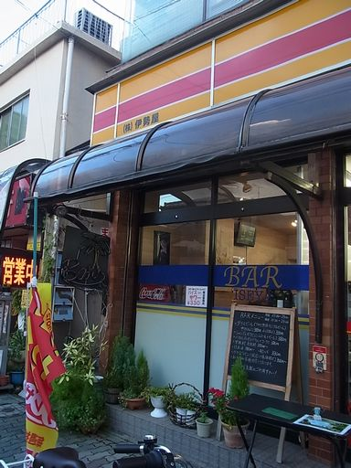 2012_09_17伊勢屋 (8)