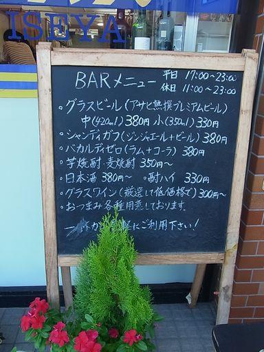 2012_09_17伊勢屋 (2)