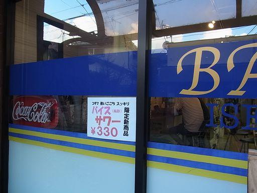 2012_09_17伊勢屋 (3)