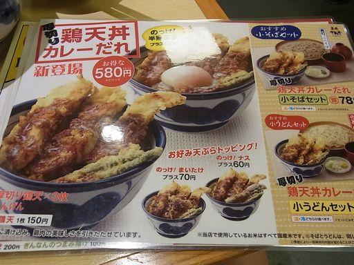 2012.09.22 てんや鶴見(5)