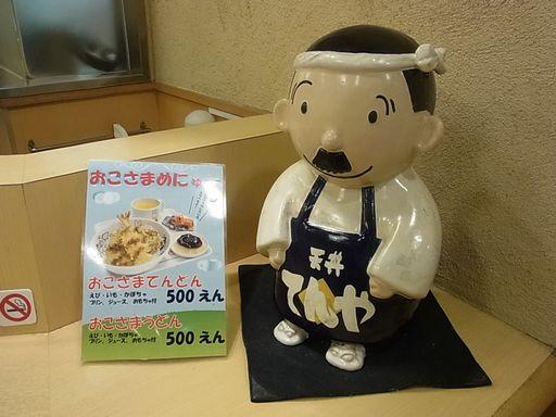 2012.09.22 てんや鶴見(8)