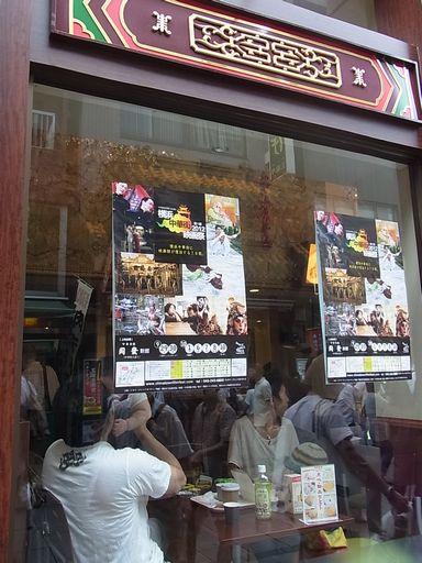 2012.09.30中華街映画 (19)