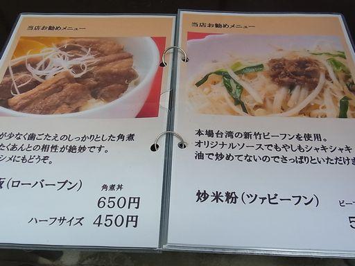2012.09.30中華街映画 (6)