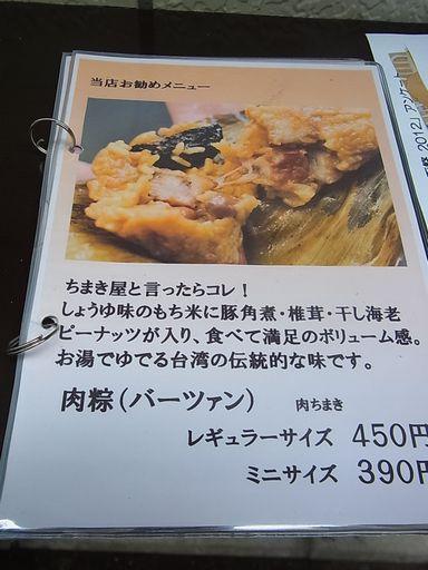 2012.09.30中華街映画 (5)