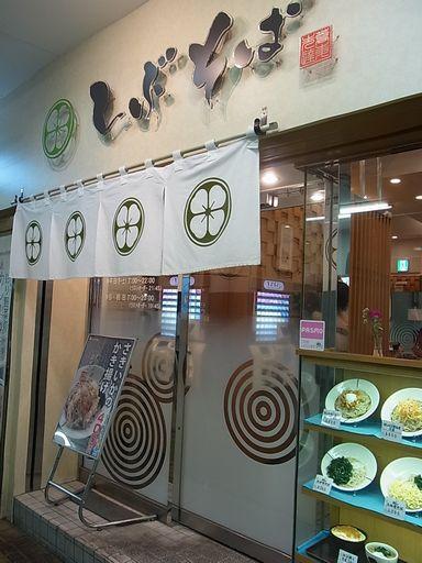 2012.09.30 菊名しぶそば (2)
