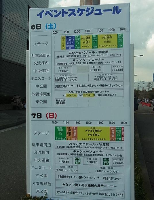 2012_10_06川崎みなとまつり (2)