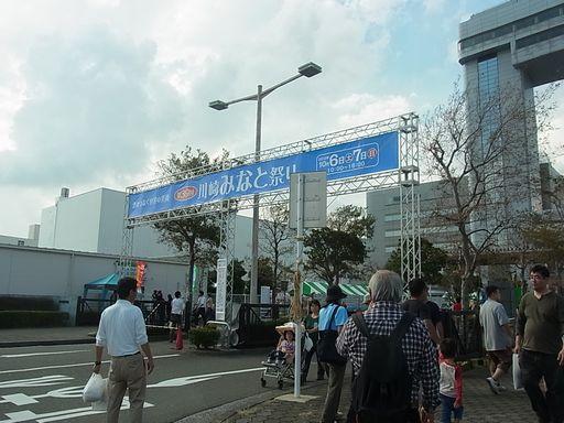 2012_10_06川崎みなとまつり (1)