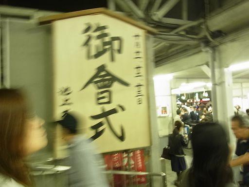 2012_10_12お会式 (5)