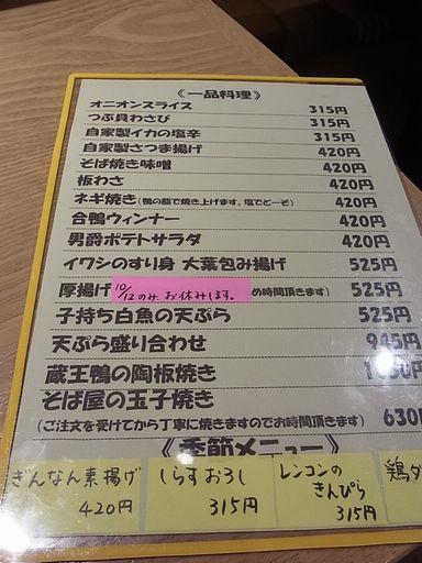 2012_10_12お会式 (24)
