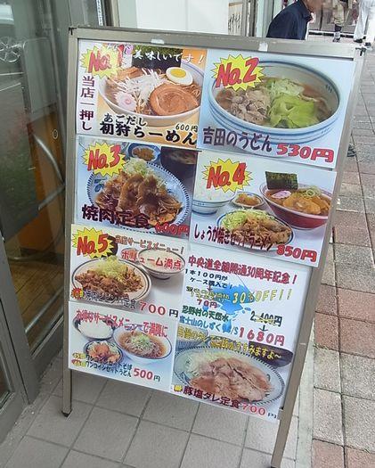 2012_10_27初狩PA (1)