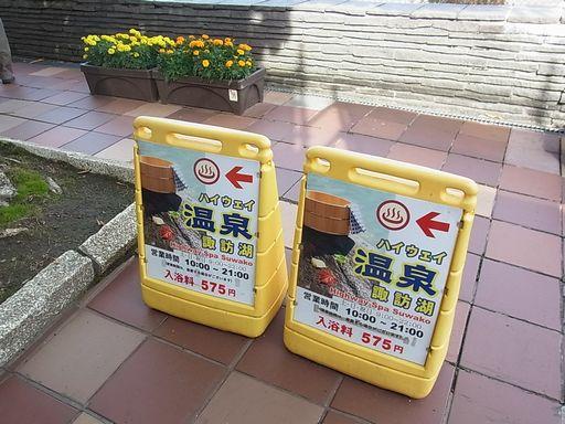 2012_10_27諏訪湖SA (3)