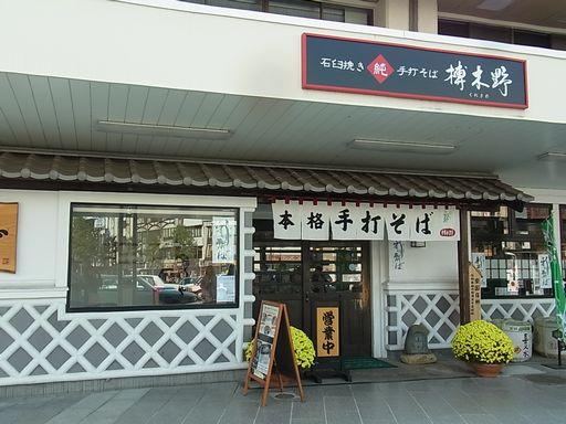 2012_10_27そば榑木野 (3)