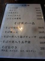 2012_10_27そば榑木野 (6)