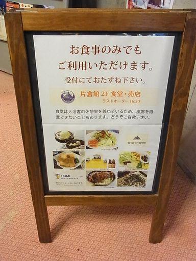 2012_10_27上諏訪温泉 (12)