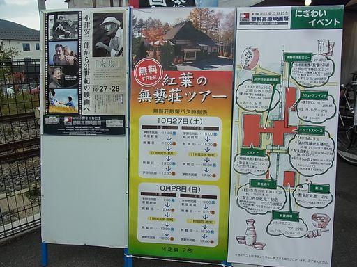 2012_10_28小津安二郎映画祭 (1)