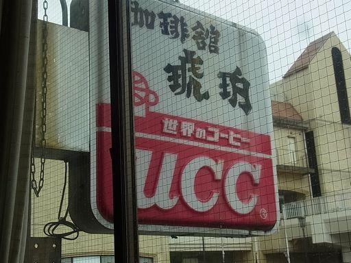 2012_10_28茅野 喫茶琥珀 (5)