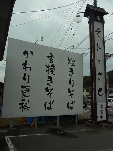 2012_10_28そばのさと (6)