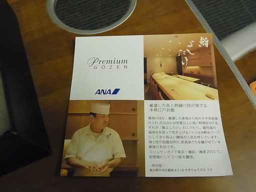 2012_11_01羽田空港 (12)
