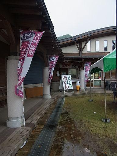 2012_11_02道の駅協和 (4)