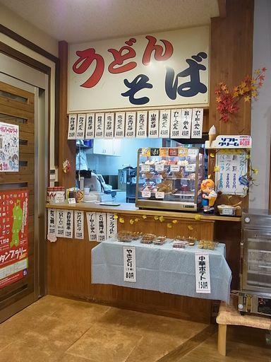 2012_11_02道の駅協和 (1)