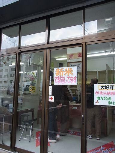 2012_11_03鈴和商店 (1)
