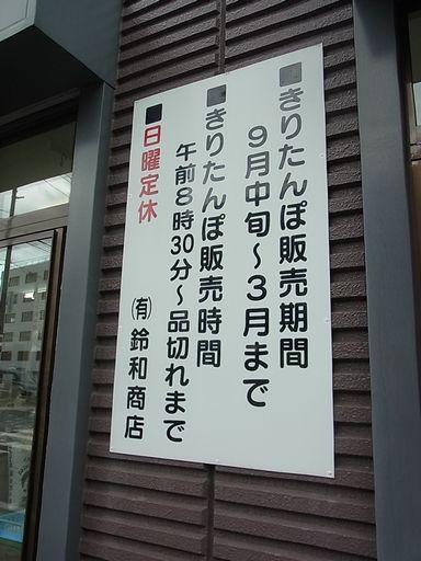 2012_11_03鈴和商店 (2)