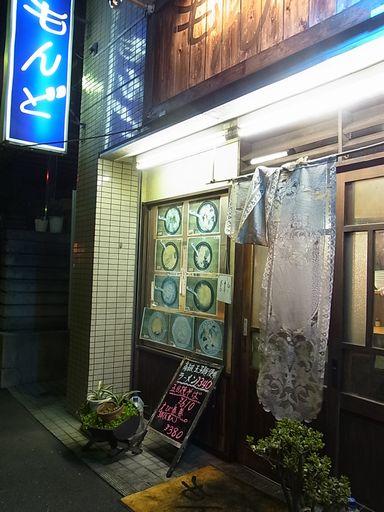 2012_11_18もんど (5)