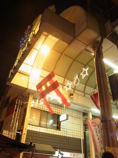2012_11_20酉の市 (8)