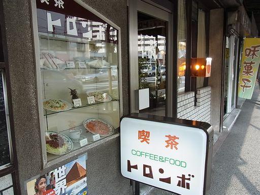 2012_11_24トロンボ (6)