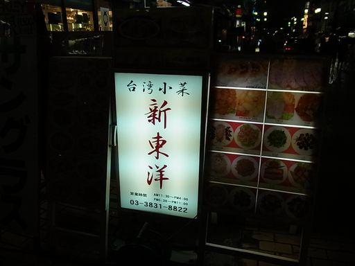2012_12_03新東洋 (12)