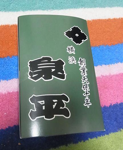 2012_12_19泉平 (1)