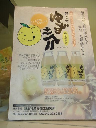 2012_12_23秩父 (4)