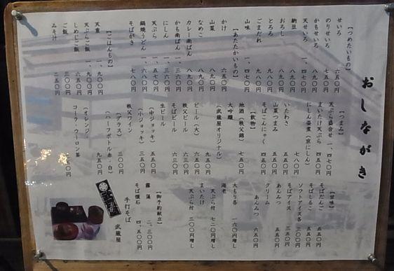2012_12_23秩父 (36)