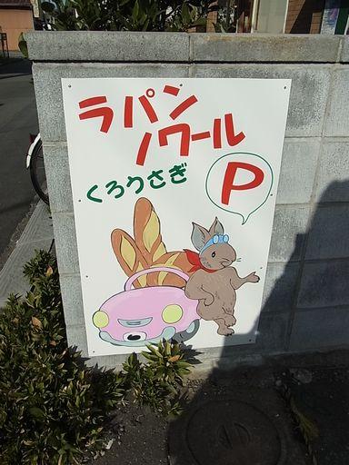 2012_12_23秩父 (61)
