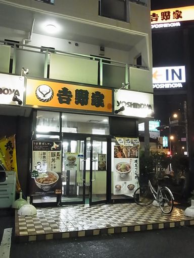 2012_12_28吉野家 (1)
